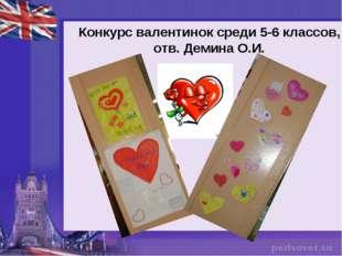 Конкурс валентинок среди 5-6 классов, отв. Демина О.И.