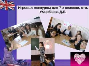 Игровые конкурсы для 7-х классов, отв. Умербаева Д.Б.