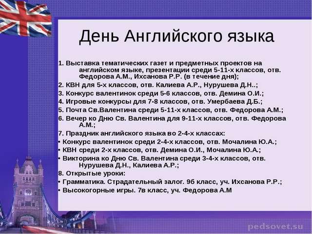 День Английского языка 1. Выставка тематических газет и предметных проектов н...