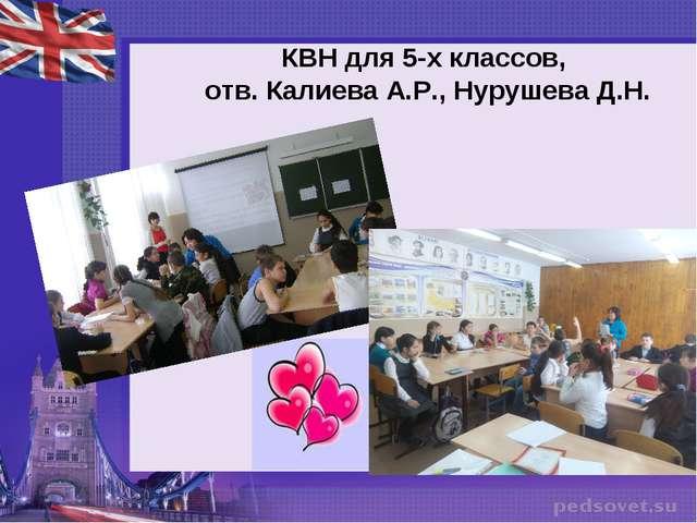 КВН для 5-х классов, отв. Калиева А.Р., Нурушева Д.Н.