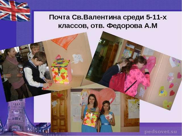 Почта Св.Валентина среди 5-11-х классов, отв. Федорова А.М