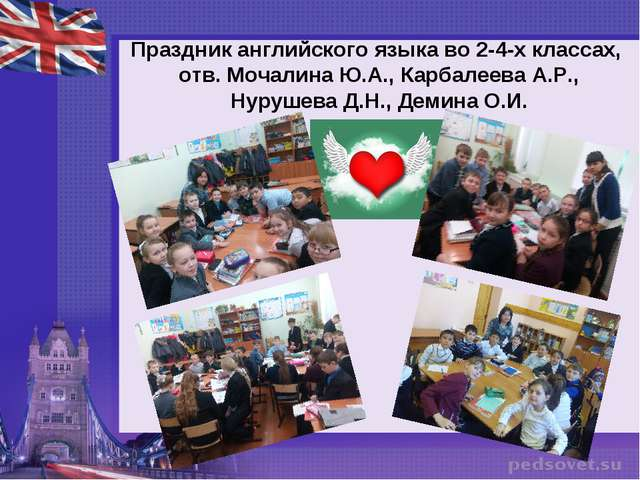 Праздник английского языка во 2-4-х классах, отв. Мочалина Ю.А., Карбалеева А...
