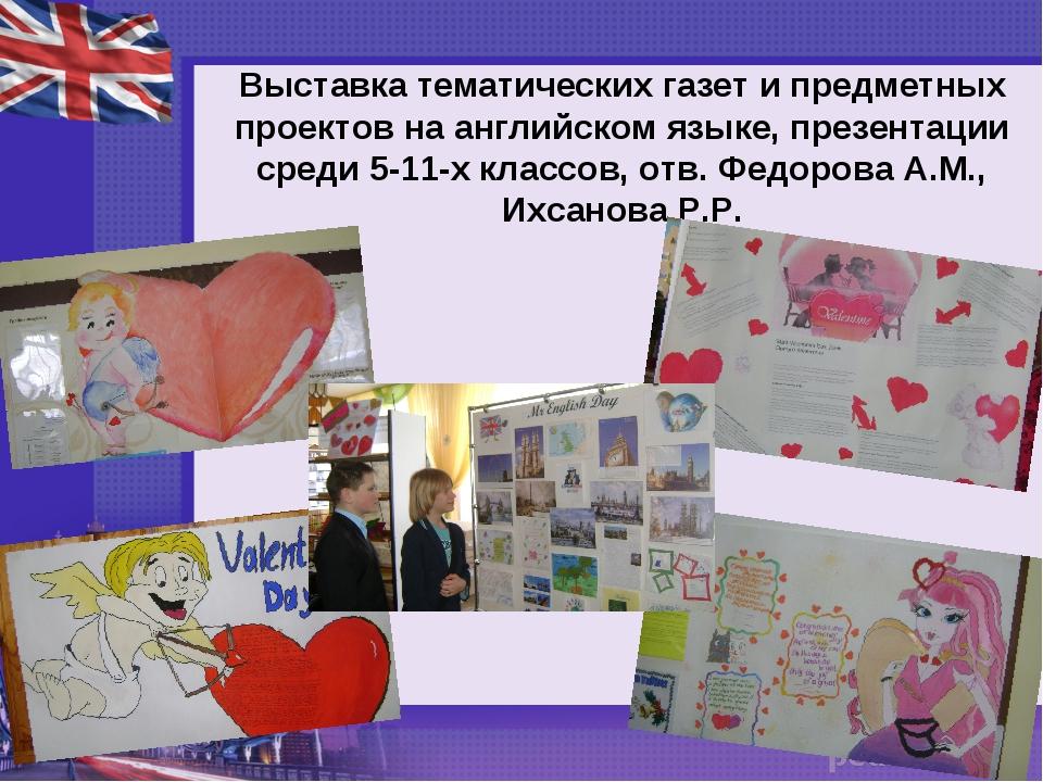 Выставка тематических газет и предметных проектов на английском языке, презен...