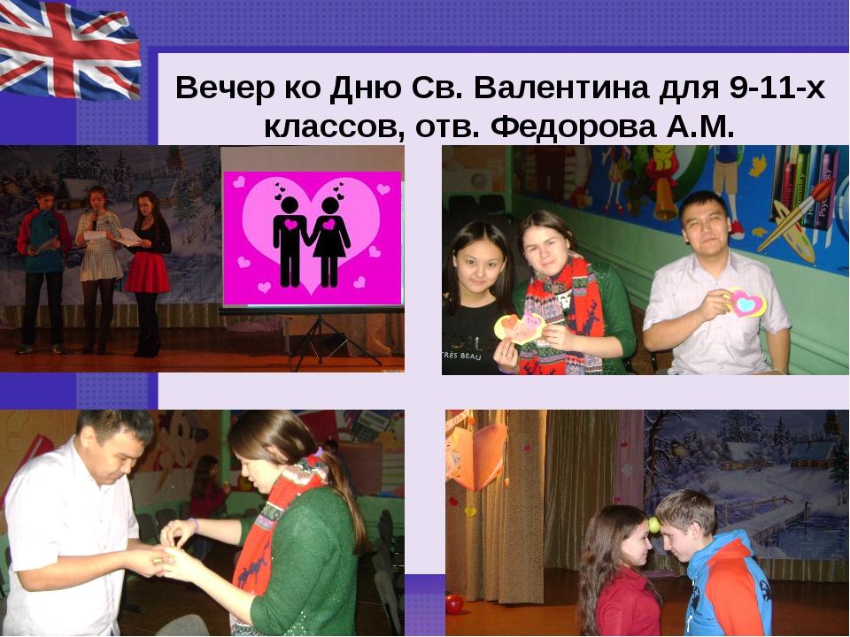 Вечер ко Дню Св. Валентина для 9-11-х классов, отв. Федорова А.М.