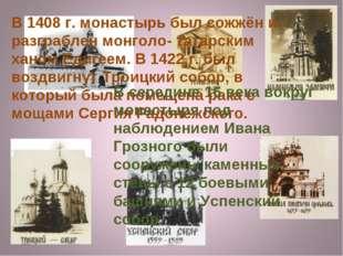 В 1408 г. монастырь был сожжён и разграблен монголо- татарским ханом Едигеем.