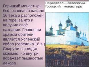 Горицкий монастырь был основан в начале 16 века и расположен на горе, за что