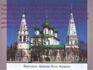 Самый крупный город Золотого кольца – Ярославль. Основан в 1010 г. Ярославом