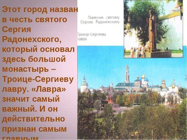 Этот город назван в честь святого Сергия Радонехского, который основал здесь...