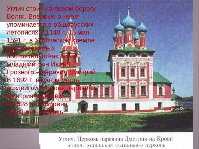 Углич стоит на левом берегу Волги. Впервые о неём упоминается в общерусских л...