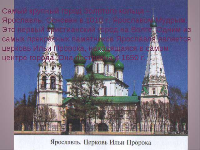Самый крупный город Золотого кольца – Ярославль. Основан в 1010 г. Ярославом...