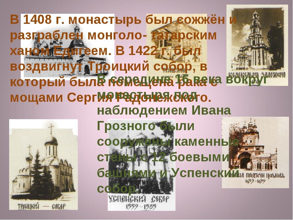 В 1408 г. монастырь был сожжён и разграблен монголо- татарским ханом Едигеем....