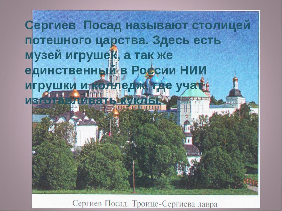 Сергиев Посад называют столицей потешного царства. Здесь есть музей игрушек,...