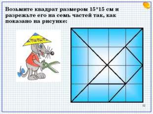 Возьмите квадрат размером 15*15 см и разрежьте его на семь частей так, как по