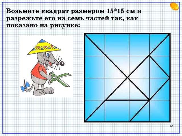 Возьмите квадрат размером 15*15 см и разрежьте его на семь частей так, как по...