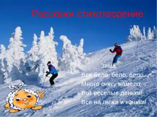 Красиво расскажи стихотворение Зима Все бело, бело, бело. Много снегу намело