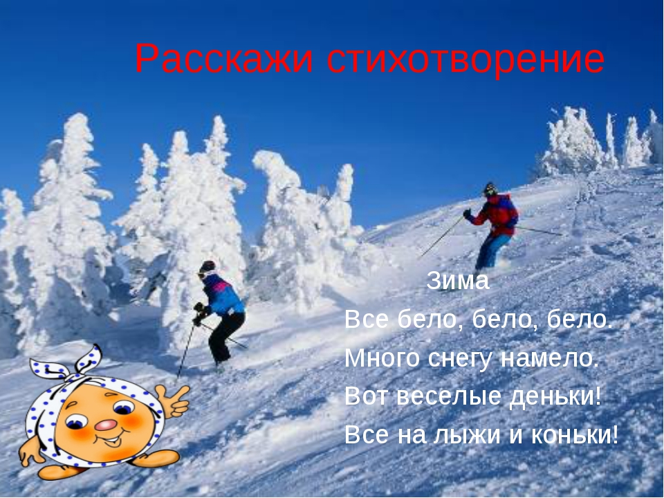 Красиво расскажи стихотворение Зима Все бело, бело, бело. Много снегу намело...