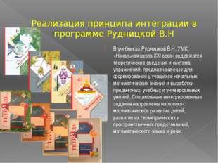 Реализация принципа интеграции в программе Рудницкой В.Н В учебниках Рудницк