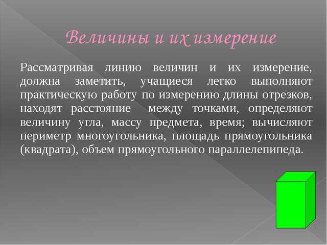 Величины и их измерение Рассматривая линию величин и их измерение, должна зам...