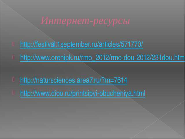 Интернет-ресурсы http://festival.1september.ru/articles/571770/ http://www.o...