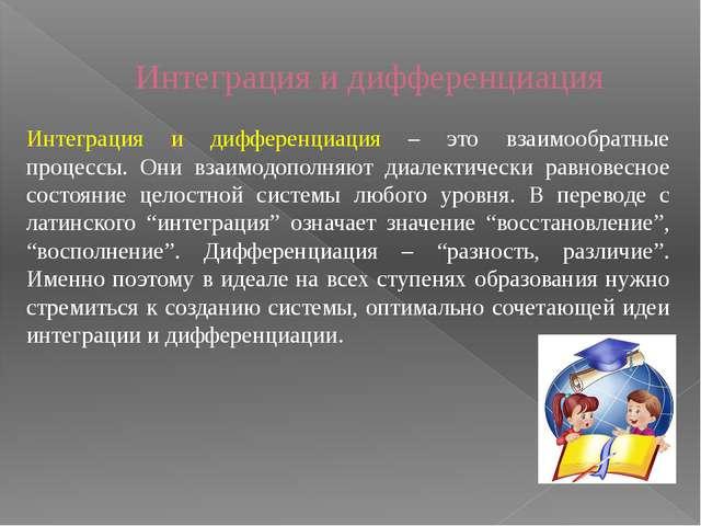 Интеграция и дифференциация Интеграция и дифференциация – это взаимообратные...
