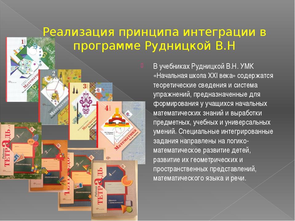 Реализация принципа интеграции в программе Рудницкой В.Н В учебниках Рудницк...