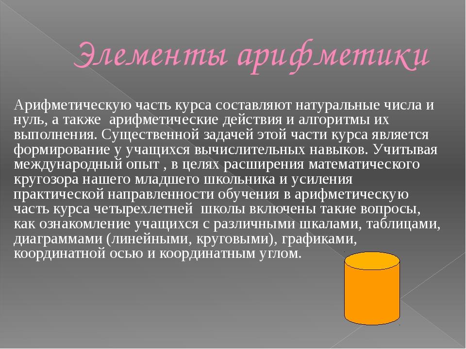 Элементы арифметики Арифметическую часть курса составляют натуральные числа...