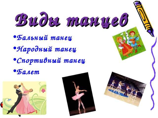 Виды танцев Бальный танец Народный танец Спортивный танец Балет
