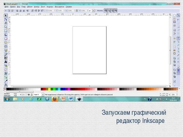 Запускаем графический редактор Inkscape