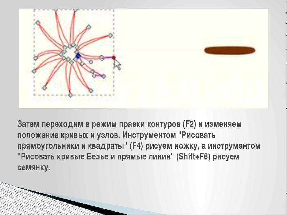 Затем переходим в режим правки контуров (F2) и изменяем положение кривых и уз...