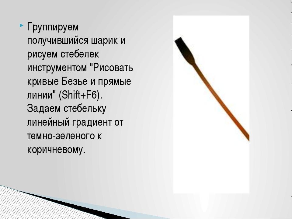 """Группируем получившийся шарик и рисуем стебелек инструментом """"Рисовать кривые..."""