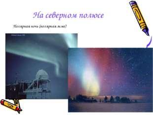 На северном полюсе Полярная ночь (полярная зима)