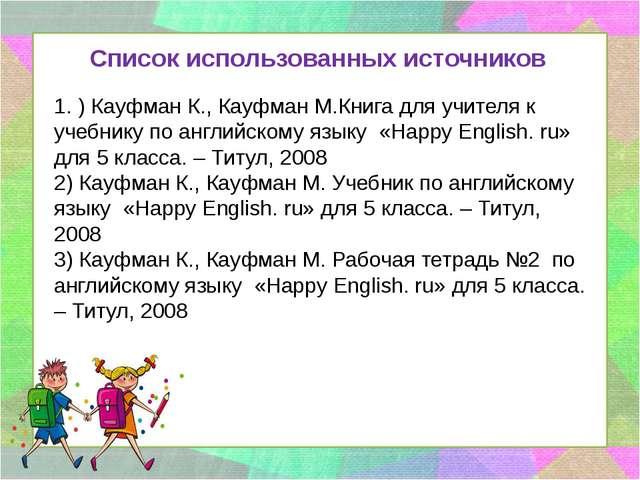 Список использованных источников 1. ) Кауфман К., Кауфман М.Книга для учителя...