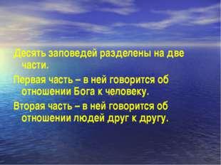 Десять заповедей разделены на две части. Первая часть – в ней говорится об от