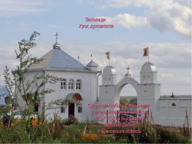Заповеди Урок духовности Суганова Любовь Евгеньевна учитель начальных классов...