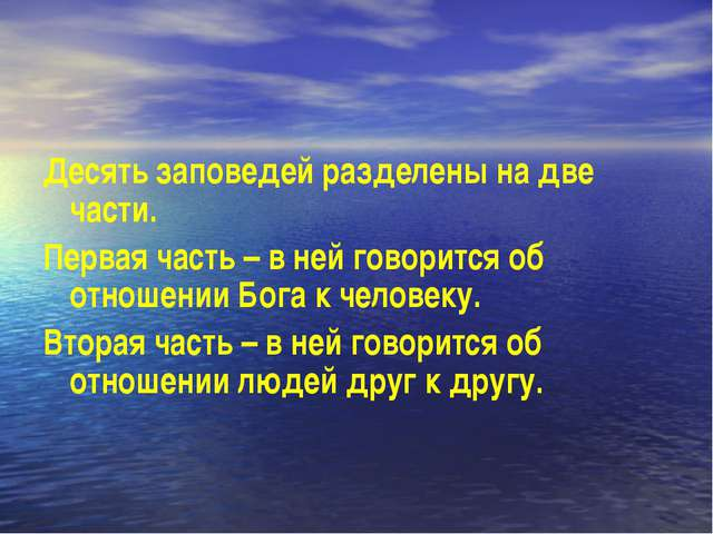 Десять заповедей разделены на две части. Первая часть – в ней говорится об от...