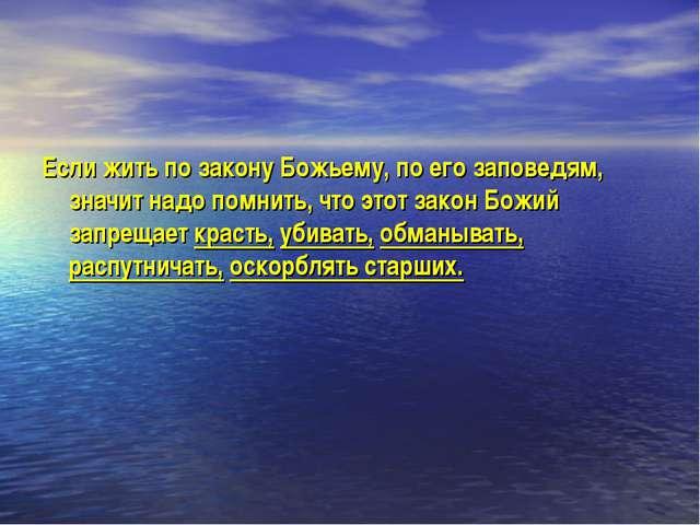 Если жить по закону Божьему, по его заповедям, значит надо помнить, что этот...