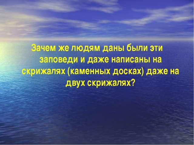 Зачем же людям даны были эти заповеди и даже написаны на скрижалях (каменных...