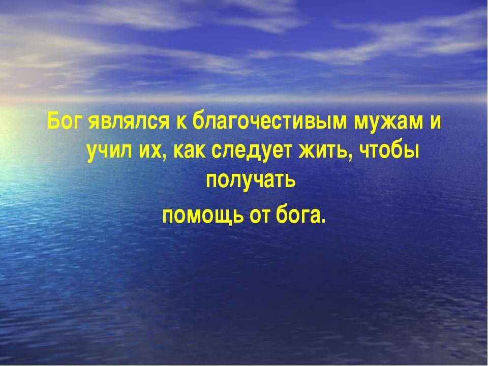 Бог являлся к благочестивым мужам и учил их, как следует жить, чтобы получать...