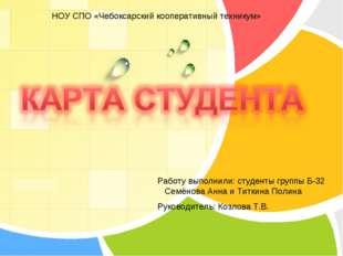 НОУ СПО «Чебоксарский кооперативный техникум» Работу выполнили: студенты груп