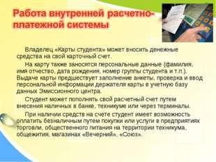 Владелец «Карты студента» может вносить денежные средства на свой карточный с