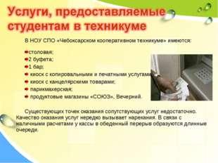 В НОУ СПО «Чебоксарском кооперативном техникуме» имеются: столовая; 2 буфета;