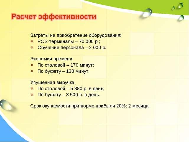 Затраты на приобретение оборудования: POS-терминалы – 70 000 р.; Обучение пер...