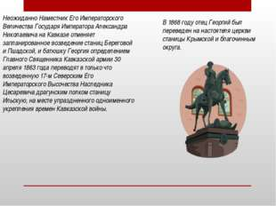 Неожиданно Наместник Его Императорского Величества Государя Императора Алекса