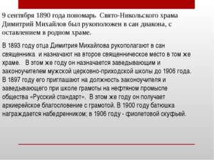 9 сентября 1890 года пономарь Свято-Никольского храма Димитрий Михайлов был р