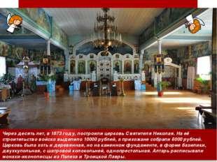 Через десять лет, в 1873 году, построили церковь Святителя Николая. На её стр