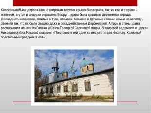 Колокольня была деревянная, с шатровым верхом, крыша была крыта, так же как и