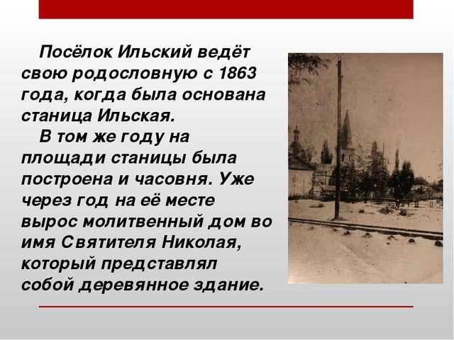 Посёлок Ильский ведёт свою родословную с 1863 года, когда была основана стани...