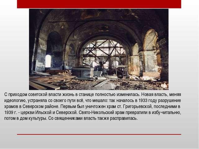С приходом советской власти жизнь в станице полностью изменилась. Новая власт...