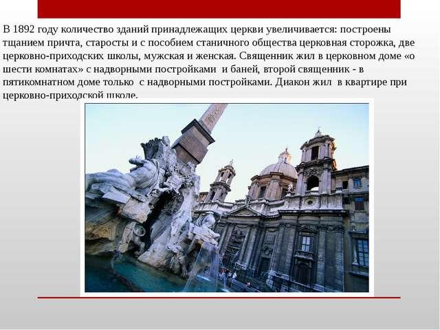 В 1892 году количество зданий принадлежащих церкви увеличивается: построены т...