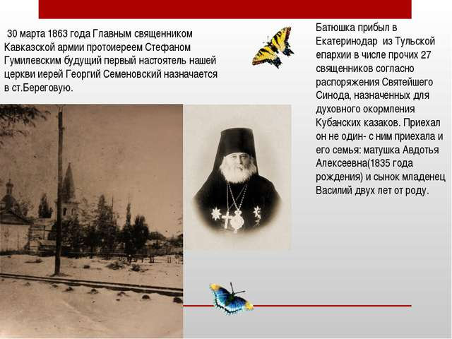 30 марта 1863 года Главным священником Кавказской армии протоиереем Стефаном...
